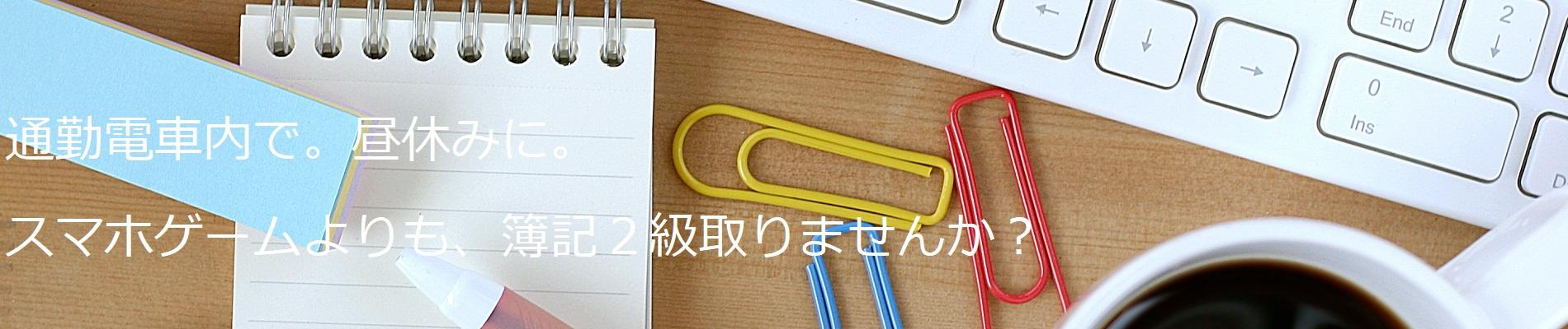 日商簿記2級合格徹底応援サイト!スキマ時間で簿記2級!